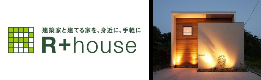 アールプラスハウス金沢