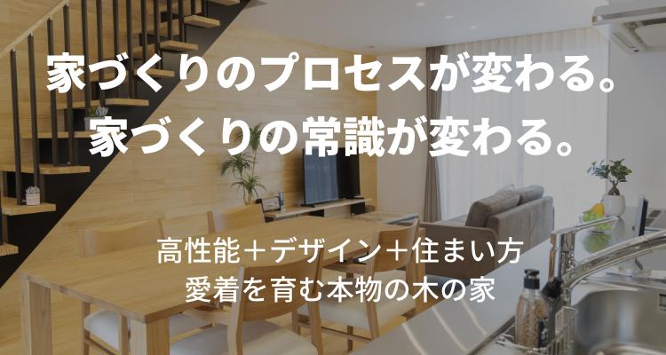 家づくりのプロセスが変わる。家づくりの常識が変わる。高性能+デザイン+住まい方、愛着を育む本物の木の家を1500万円で実現。